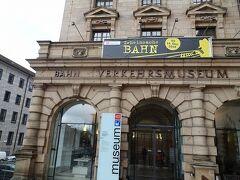 徒歩観光の最後にして、この度の主目的であるDB博物館に到着。