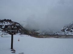 というわけで、硫黄山へやってきました。