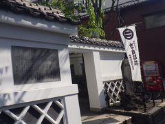 吉良邸正門跡