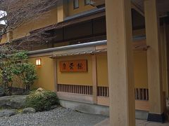 南アルプスの山麓を走り、西山温泉慶雲館に着いた。705年に開湯という歴史を誇り、世界で最も古い宿としてギネスブックに登録されている。