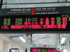 小山到着 磐越東、水郡に次いで東北-常磐間の支線はコンプ。  高崎線が止まっているので、両毛線は見送り。 情報は水戸線乗車中にYahoo乗換で見たのが最初で、車内の表示よりも早かったです。   それならそれで、川越線と埼京線をトレすごして新宿です。 東京、神奈川に住んでいた事も有るのに、北海道から来てトレすごの為に乗る作業です。  川越線は帰宅時間帯でしたが、それほど大変ではありませんでした。 地方民でラッシュ耐性は全く有りませんのでw