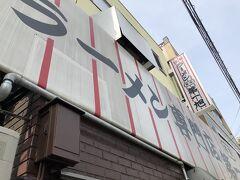 お昼ご飯はラーメン☆平等院鳳凰堂にも行きたかったですがひたすら石段を登って降りて歩きまくって疲れたし、二条城も混むだろうから体力を残したいしでまた次にしようかなーとなり… 京都まで戻ってたかばしの人気店、本家第一旭さんへ。  こちらの第一旭、お店の外にすごい列!道幅も狭いのでギュウギュウ!笑