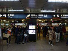 高鐵の台北駅。  平日の通勤客やら観光客で混雑してました。 新幹線利用する人こんなに多いんだ(驚)。。