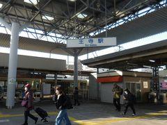 9:40 スタートはJR王寺駅。