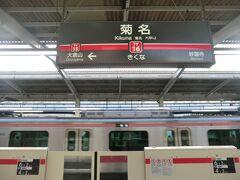 5:48 おはようございます。 只今から「七面山修行登山」に行って来ます。  まず、やって来たのは、東急東横線.菊名駅です。