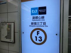 6:48 新宿3丁目に到着。 この駅は‥