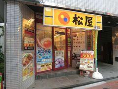 松屋.新宿南口店。 ここで朝食にしましょう。