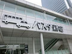 7:18 新宿高速バスターミナル。 バスタ新宿にやって来ました。