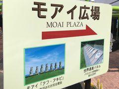 鵜戸神宮からサンメッセ日南まで北上  こちらには10分かかりませんでした  まずはゲートで入場料を払って駐車場へ