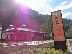 13:54 さっぱりしました。 どこか食事ができないか?聞いたら、ここを紹介されました。 やって来たのは「森の駅・南アルプスプラザ」です。  こちらは、レストラン「早川舎」、そして「総合観光案内所」を併設し、早川町の玄関口、観光発信の中心となっております。