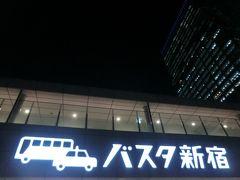 19:16 飯富から3時間40分。 定刻より40遅れでバスタ新宿に到着しました。