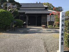 小村寿太郎の生家  今の日本があるのも  こういう人たちのお陰ですね