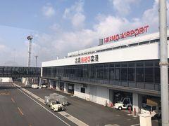 ●出雲空港(出雲縁結び空港)  予定通り、飛行機は9時ちょうどに島根県の「出雲空港」へ到着。 ここから、松江方面行きの空港連絡バスにて移動していきますが、ほぼ満席の飛行機と比べ思いの外乗客が少ない感じ・・・やっぱり出雲大社の方に人が集まるんでしょうか。。。