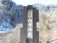 安房峠を越え長野県側に入り、上高地へ向かうトンネルを横目に 更に走り、国道からクネクネの山道を走る抜けると 白骨温泉に到着です!