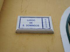 セナド広場のすぐ近くにも世界遺産。 聖ドミニコ教会。ドミニコ会修道士3人が建設した教会だそうです。