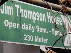 Jim Thomson House方向案内版 9am-5pm オープン 230メーター先  ☆レストランは夜営業有り。