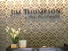 【JIM THOMPSON レストラン】