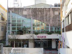 桜坂劇場。 国際通り周辺では、貴重な存在と言える昔ながらの映画館です。 最近はビルの中に入っている所が多いので、このような映画館を見ることが少なくなりました。 建物の大きさから見ても、ここはミニシアター。 雑貨屋さんがあったりイベントなども開催されていますから、機会があれば桜坂劇場へ足を運んでみましょう。