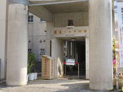 那覇市立壺屋焼物博物館。
