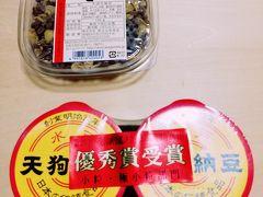 「納豆記念碑」の暗示にかかったように、お土産に納豆を購入。  3大ブランドは「天狗納豆」「だるま納豆」「水戸納豆」ですが、我が家は昔から、天狗納豆。  上から、納豆に塩漬けした切り干し大根を混ぜ合わせ調味した「そぼろ納豆(220円)」 おつまみにもおかずにも、お茶漬けにしても最高♪ マツコ・デラックスさんの紹介で話題になったそうです。  全国納豆鑑評会 小粒・極小粒部門「優秀賞受賞」の「天狗納豆丸カップ2ヶ入(260円)」 さすがは特選大豆、粒がしっかりして美味し~い。
