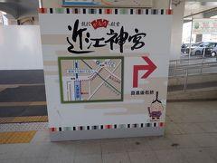 大津京駅に到着
