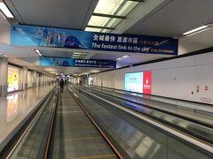 約7年半ぶりの香港国際空港到着! トイレに立ち寄っていたらあっという間に誰もいなくなっていました。みんな早い。 最近日本も自動化ゲートが主流ですが香港も主流。 入国時にもハンコは押されませんでした。時代の流れだけどなんか寂しいなー。
