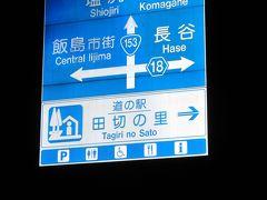 さて帰宅の途に着きましょう 「遠山郷」から飯田市内迄は一部「三遠南信道」が完成し無料開放されています 対面通行ではありますが超大トンネル等もあり非常に走り易いです しかしそれ以外の道はすれ違いもままならない狭路が続きます  飯田市街を抜け国道153号を北上して「道の駅 田切の里」にて少々休憩 「道の駅 遠山郷」から「道の駅 田切の里」は60km程の道のり