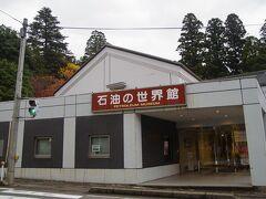 中野邸記念館の隣に「石油の世界館」がありました。こちらは無料で入ることができます。