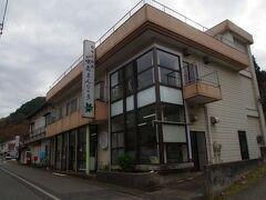 駅に向かうと、咲花温泉で唯一のお店が。