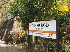 中井侍駅は切り立った斜面にある。 豊橋駅を9:50発、2番目の秘境駅  中井侍駅に3時間後の12:50着、10分の停車でホームに出てまわりを見た。