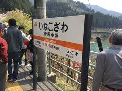 伊那小沢駅はトンネル間にあり複線ですれ違えるようになっている。 秘境駅ランキングの79位の 伊那小沢駅 は、2017年夏に秘境駅になった。
