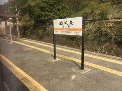 為栗駅の次の秘境駅の田本駅の間に 温田駅があり、ここでも停車した。 しばらくすると田本駅から電車、飯田駅を発車した秘境駅号です。 午後2時半前、お互い手を振って別れた。 さあ、我々は、あと3秘境駅だけとなりました。