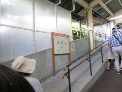 早雲山駅に到着