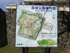 さて、山形城址はその西側にある。 霞城セントラルから歩いていける距離だ。 城址公園は「霞城公園」と呼ばれている。 「霞城」は山形城の別名。