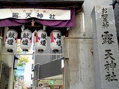 おっ!何やら近代的なビルに『お初天神 露天神社』とありました。