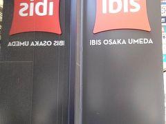 お初天神様からすぐの場所にある『イビス大阪梅田』のカフェでランチしました。