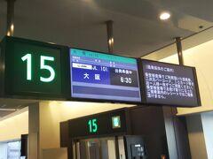 出発の朝は早い… 空港リムジンバスの始発で間に合うのですが、バスの出発する場所までの電車がありません… ですので、羽田空港まで、車で向かいます。日帰りだと駐車料金は1500円。 6時前には、駐車場についたのですが、この時間でも、連絡橋のある4Fは満車。 皆さん、朝が早いですね…