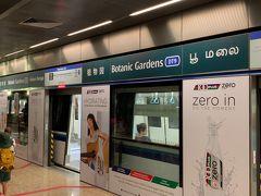 12分ほどでBOTANIC GARDENS駅に到着ですー。