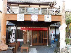吉野千本桜を満喫したあとは、今夜の宿、生駒の『門前おかげ楼』へやってきました。