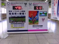 乗り換えの福島駅にて。東京オリンピックは福島県で野球するの知らなかったです。   さて念願の米沢行きの普通電車に乗ります。勿論初乗車区間です。