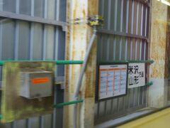 庭坂の次の停車駅である板谷駅に到着です。奥羽本線を北上すると、この駅から山形県の駅になります。 雪深い地域だからでしょう、駅はシェルターの中にありました。
