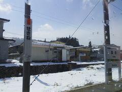 山形新幹線開通以前の(一つ前の大沢駅までの)4連続スイッチバック駅区間を抜けて、 関根駅に到着です。 次は終点の米沢駅です。