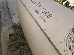 ウミカジテラスにある足湯(写真奥) (中国人観光客と思われる方々で満員・・・)