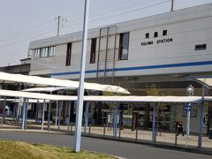児島駅に到着