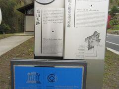 富岡製糸場と絹産業遺産群 「高山社跡」 高山家はこの地域の名主で、もとは山城を持つ士族なのだそうです。 高山長五郎は「清温育」という養蚕の技術を確立。その技術を教授し全国に広めました。 高山長五郎がこの地で始めた「高山社」。その事業を引き継ぎ、藤岡市に日本で唯一の甲種蚕業学校「高山社蚕業学校」を開いた町田菊次郎の功績を知ることができます。