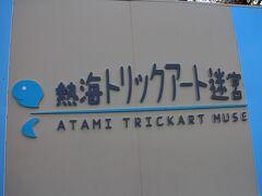 熱海城に入ろうとしたら、隣接しているトリックアート迷宮にどうしても入りたいと言われ、入ることに。