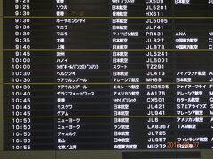 成田空港発JL413便10:30ヘルシンキ行きに搭乗します