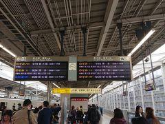 京都駅9時過ぎ着。 京都駅で新幹線を降りると、いつも寒っ!と思うのが常だけれど4月に入るとそんなことは感じなくなった。  まあ、しかし相変わらず人が多いな。