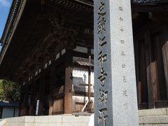 仁和寺 二王門