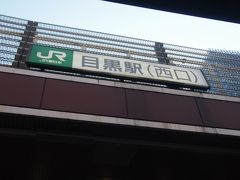 恵比寿駅で乗り換えて目黒駅へ行きました。